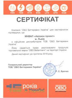 sertyfykat_avyokon_obo