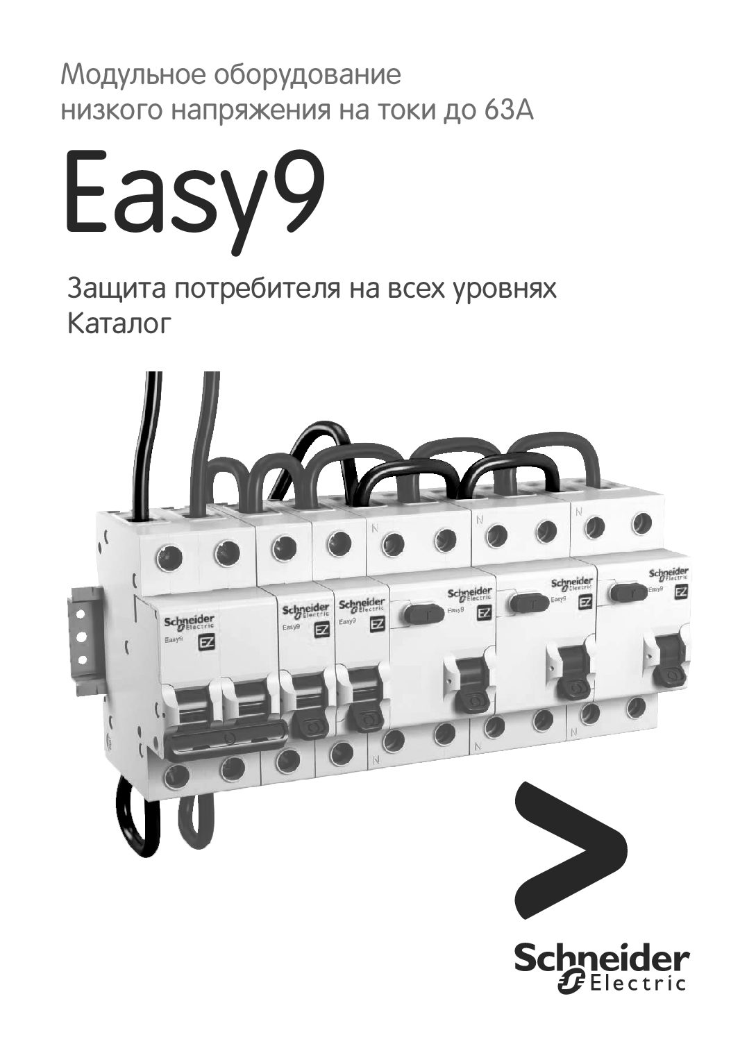 Easy9-CAT-2017-web-1