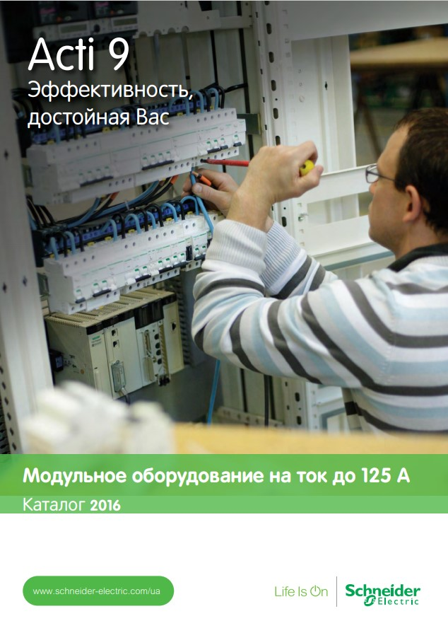 acti9_catalog_UA_2016-web