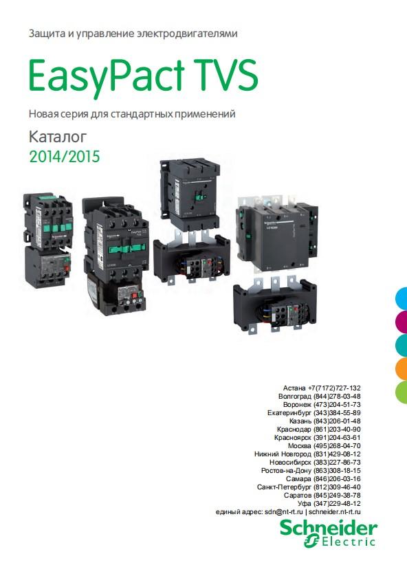 EasyPact-TVS