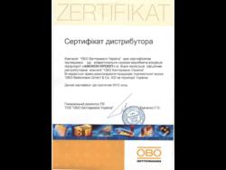 Сертифікат3