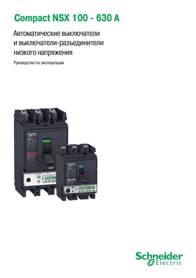 nsx_100-630_ruk